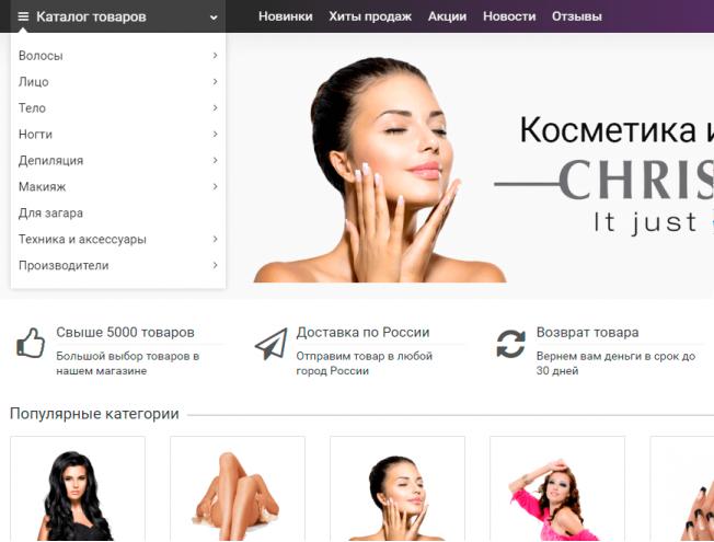 Готовый сайт интернет-магазина на тему магазин косметики - OneDayShop.ru 9f3e017d229
