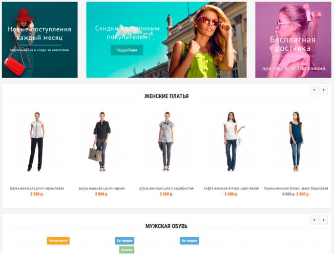fe8012ea97c Универсальный готовый сайт интернет-магазина на тему магазин одежды ...
